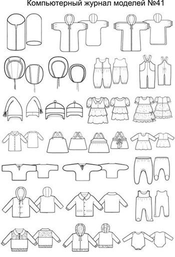 Выкройки детской одежды диск